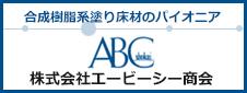 株式会社エービーシー商会